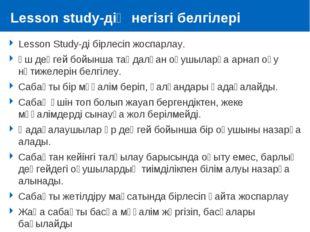 Lesson study-дің негізгі белгілері Lesson Study-ді бірлесіп жоспарлау. Үш дең