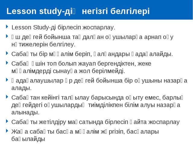 Lesson study-дің негізгі белгілері Lesson Study-ді бірлесіп жоспарлау. Үш дең...