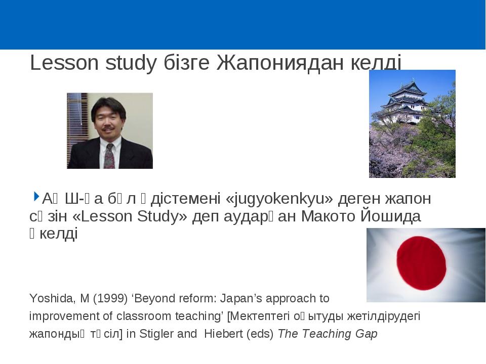 Lesson study бізге Жапониядан келді АҚШ-қа бұл әдістемені «jugyokenkyu» деген...