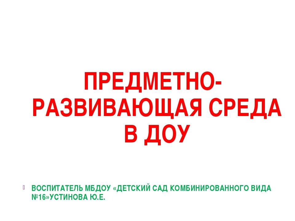 ПРЕДМЕТНО-РАЗВИВАЮЩАЯ СРЕДА В ДОУ ВОСПИТАТЕЛЬ МБДОУ «ДЕТСКИЙ САД КОМБИНИРОВАН...