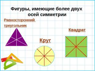 Фигуры, имеющие более двух осей симметрии Равносторонний треугольник Круг Кв