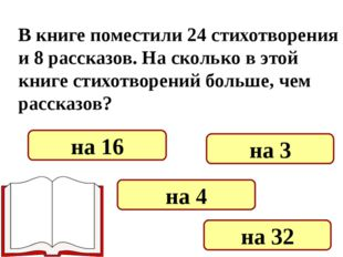 В книге поместили 24 стихотворения и 8 рассказов. На сколько в этой книге сти