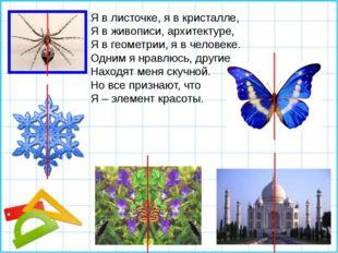 Я в листочке, я в кристалле, Я в живописи, архитектуре, Я в геометрии, я в ч