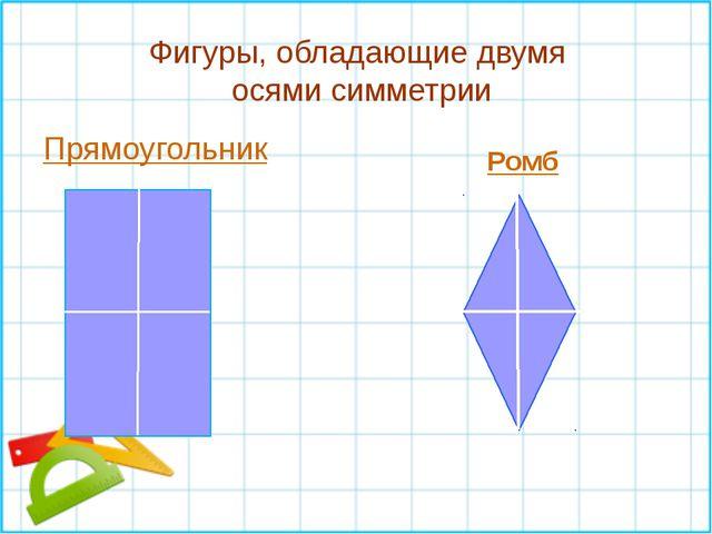 Прямоугольник Ромб Фигуры, обладающие двумя осями симметрии