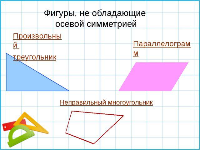 Произвольный треугольник Параллелограмм Фигуры, не обладающие осевой симметр...