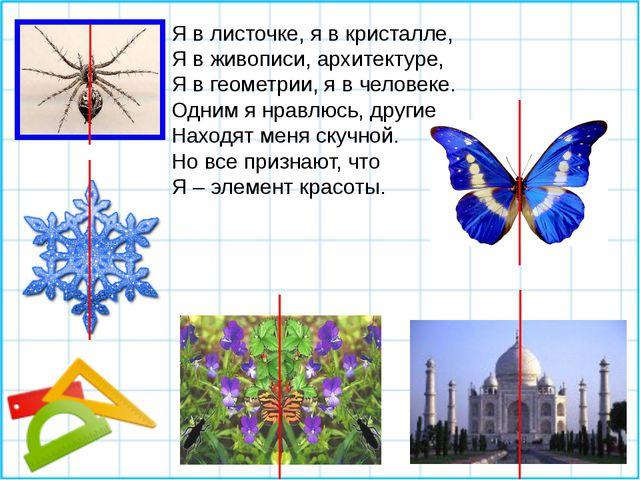 Я в листочке, я в кристалле, Я в живописи, архитектуре, Я в геометрии, я в ч...