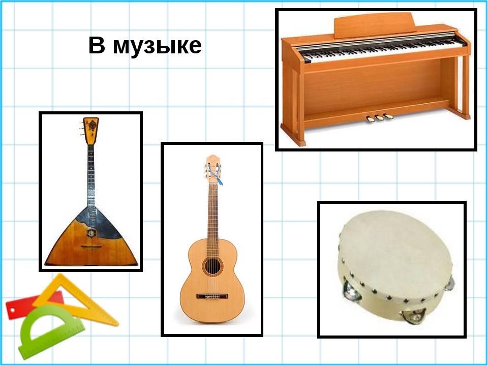 В музыке