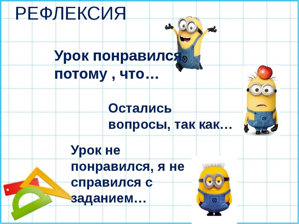 Рррррр Урок понравился потому , что… Остались вопросы, так как… Урок не понра...