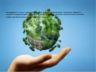 Атмосфералық қысым, электромагнитті өріс, жел, т.б. да абиотикалық экологиялы
