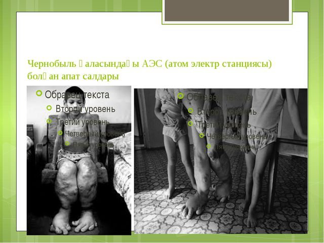 Чернобыль қаласындағы АЭС (атом электр станциясы) болған апат салдары