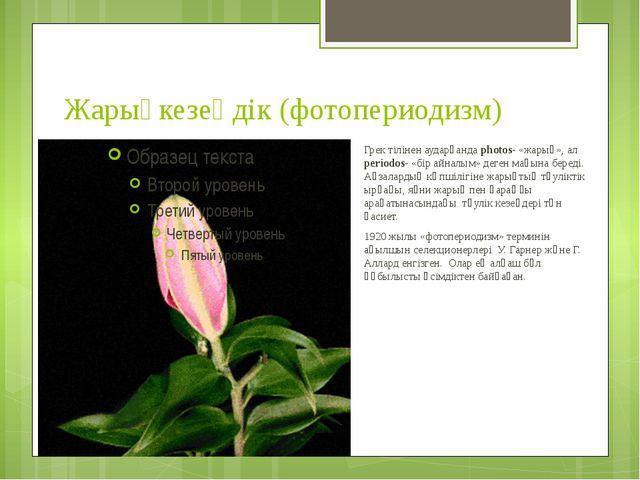 Жарықкезеңдік (фотопериодизм) Грек тілінен аударғанда photos- «жарық», ал per...