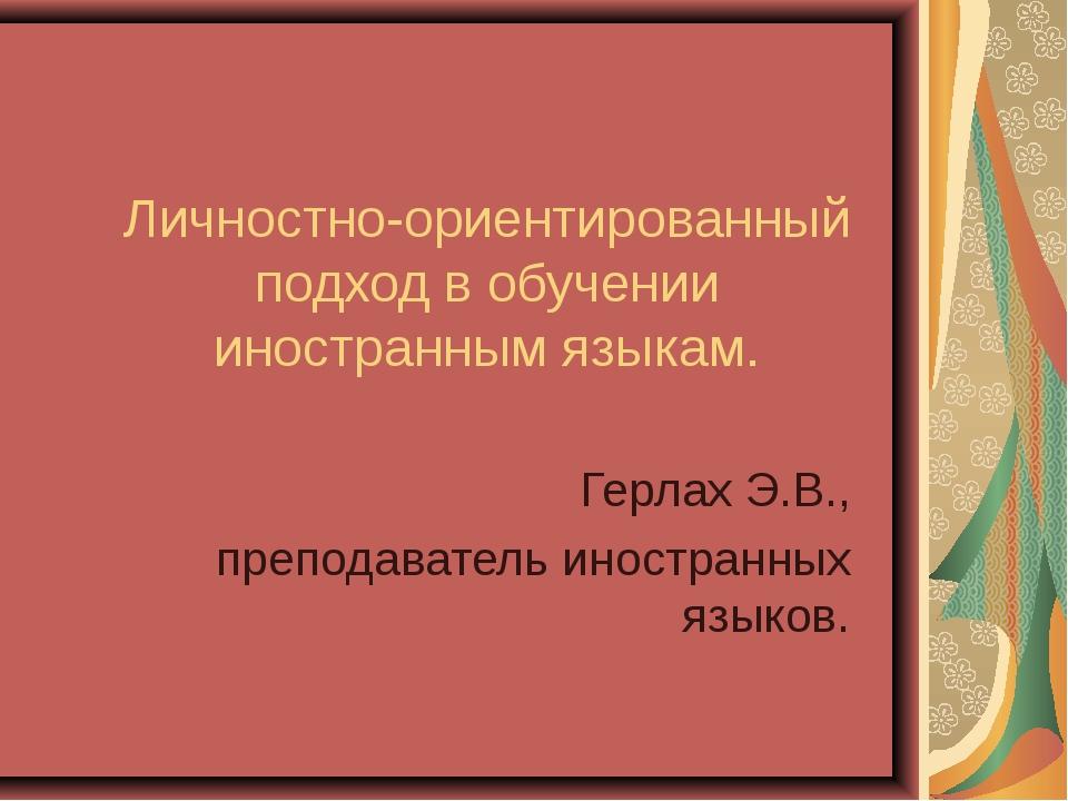 Личностно-ориентированный подход в обучении иностранным языкам. Герлах Э.В.,...