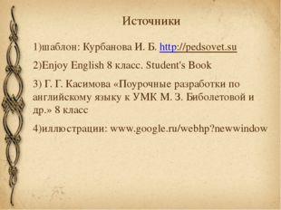 Источники 1)шаблон: Курбанова И. Б. http://pedsovet.su 2)Enjoy English 8 клас