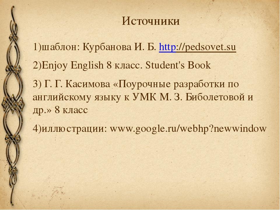 Источники 1)шаблон: Курбанова И. Б. http://pedsovet.su 2)Enjoy English 8 клас...