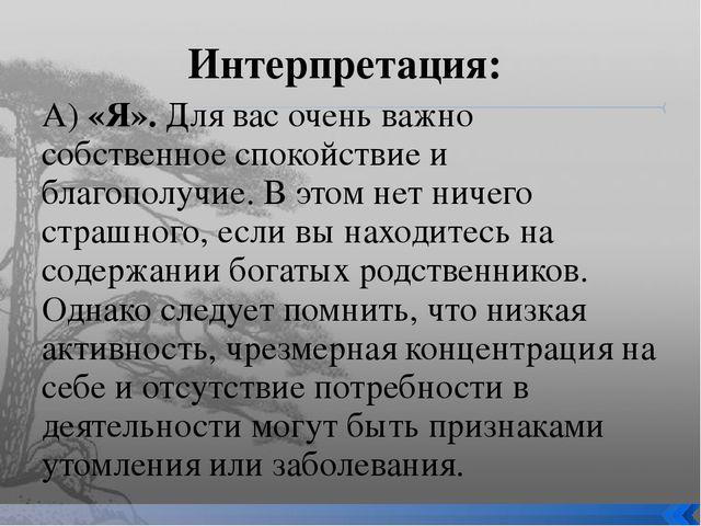 Интерпретация: А) «Я». Для вас очень важно собственное спокойствие и благопол...