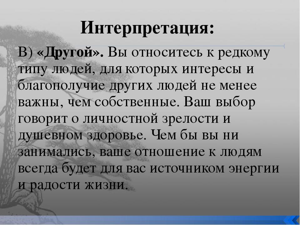 Интерпретация: В) «Другой». Вы относитесь к редкому типу людей, для которых и...