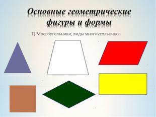 1) Многоугольники, виды многоугольников