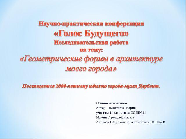 Секция математики Автор: Шабатаева Мария, ученица 11 «а» класса СОШ№11 Научн...