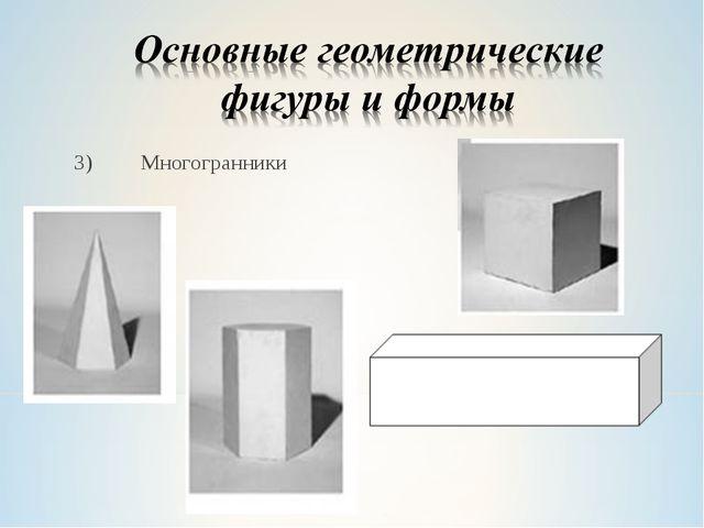 3)Многогранники