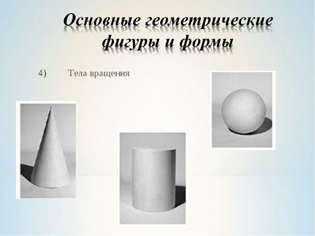 4)Тела вращения