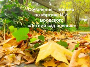 Сочинение – письмо по картине И.И. Бродского «Летний сад осенью»