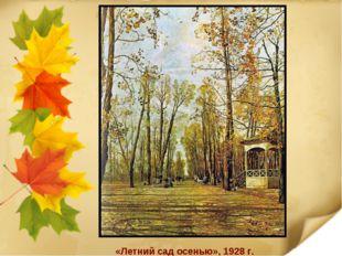 «Летний сад осенью», 1928 г.