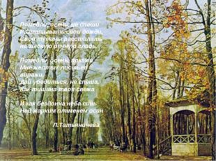 Помедли, осень, не спеши Разматывать свои дожди, Свои туманы расстилать на зы