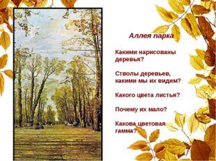 Аллея парка Какими нарисованы деревья? Стволы деревьев, какими мы их видим? К