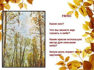 Небо Какое оно? Что вы можете еще сказать о небе? Какие краски использует авт