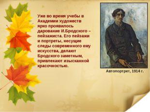 Автопортрет, 1914 г. Уже во время учебы в Академии художеств ярко проявилось