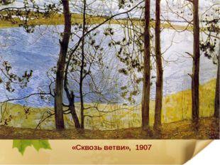 «Сквозь ветви», 1907