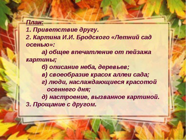 План: 1. Приветствие другу. 2. Картина И.И. Бродского «Летний сад осенью»: а)...