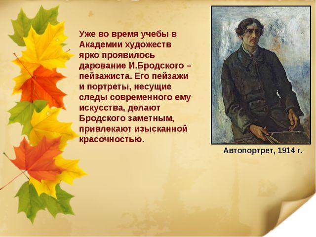 Автопортрет, 1914 г. Уже во время учебы в Академии художеств ярко проявилось...
