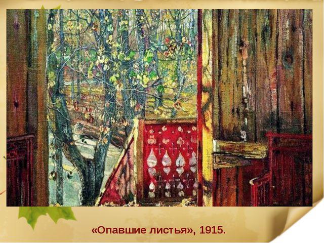 «Опавшие листья», 1915.