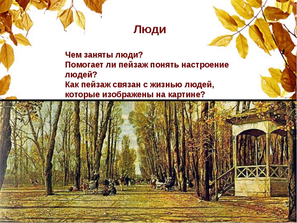 Люди Чем заняты люди? Помогает ли пейзаж понять настроение людей? Как пейзаж...