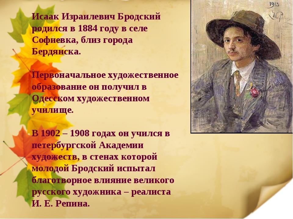Исаак Израилевич Бродский родился в 1884 году в селе Софиевка, близ города Бе...