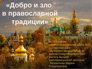 «Добро и зло в православной традиции» МОУ«Средняя общеобразовательная школа