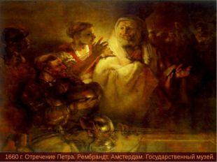 1660 г. Отречение Петра. Рембрандт. Амстердам. Государственный музей.
