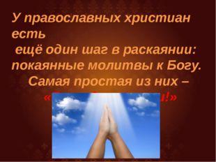 У православных христиан есть ещё один шаг в раскаянии: покаянные молитвы к Бо