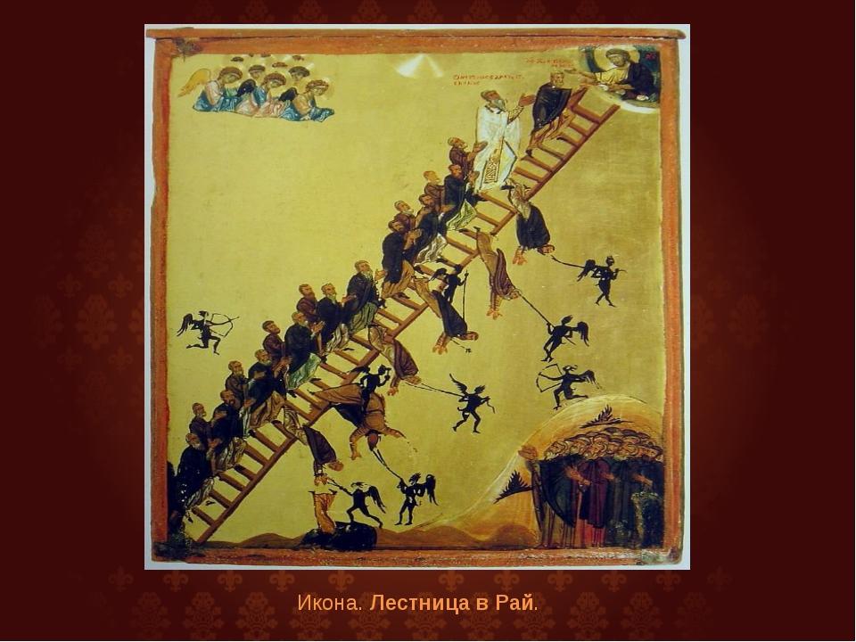 Икона. Лестница в Рай.
