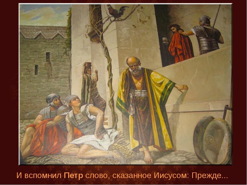 И вспомнил Петр слово, сказанное Иисусом: Прежде...