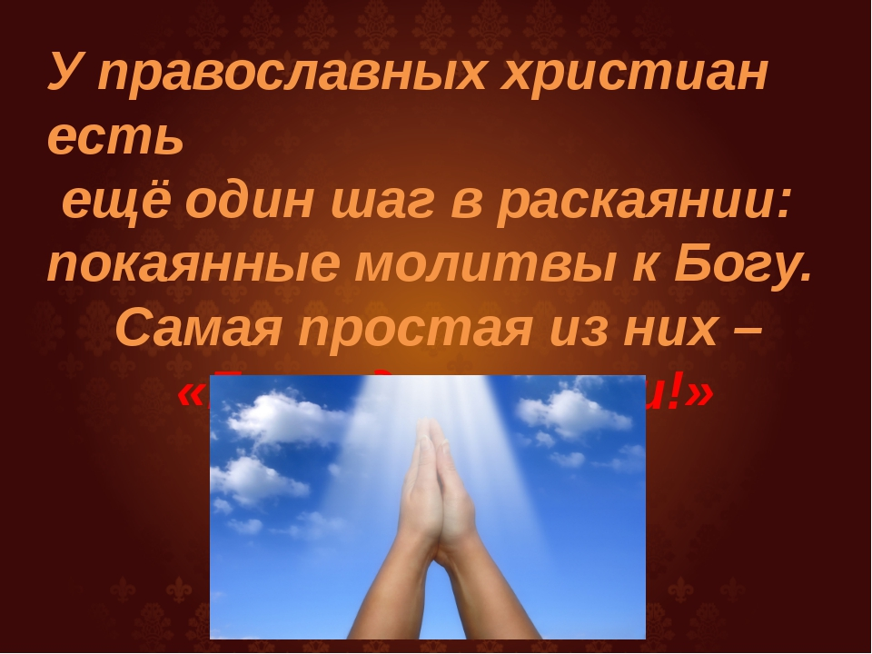 У православных христиан есть ещё один шаг в раскаянии: покаянные молитвы к Бо...