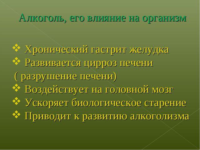 Хронический гастрит желудка Развивается цирроз печени ( разрушение печени) В...