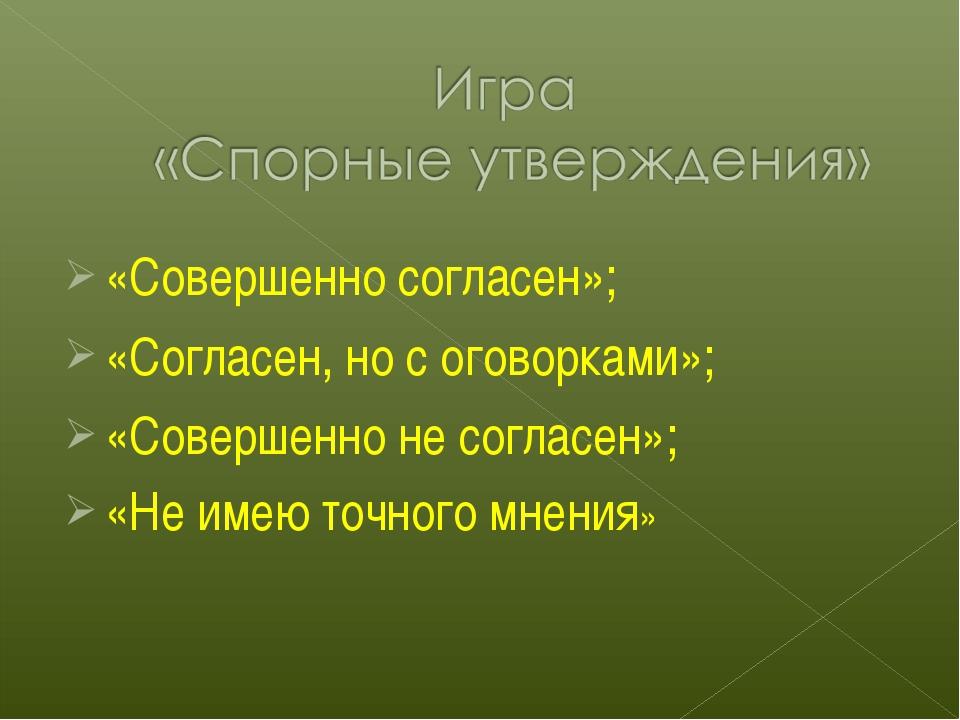 «Совершенно согласен»; «Согласен, но с оговорками»; «Совершенно не согласен»;...
