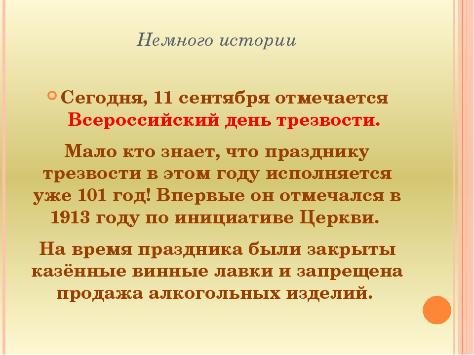 Немного истории Сегодня, 11 сентября отмечается Всероссийский день трезвости....