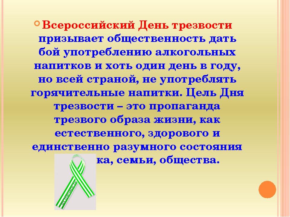 Всероссийский День трезвости призывает общественность дать бой употреблению а...