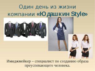 Один день из жизни компании «Юдашкин Style» Имиджмейкер – специалист по созда
