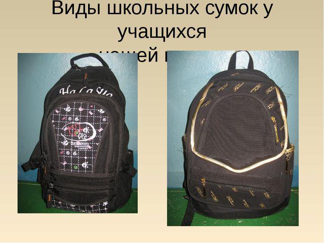 Виды школьных сумок у учащихся нашей школы
