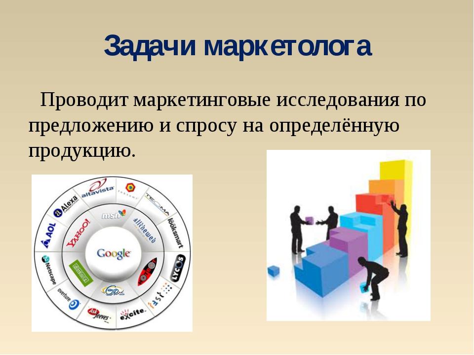 Задачи маркетолога Проводит маркетинговые исследования по предложению и спрос...