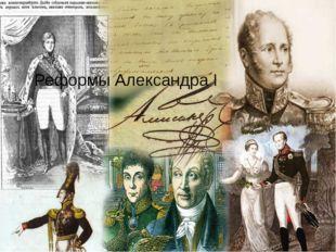 Реформы Александра I